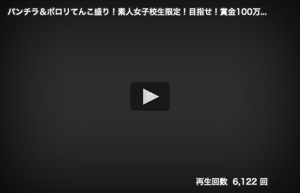 【エロ動画】素人JK限定のツイスター野球拳の様子がガチで楽しそう!05_20160621002239547.png