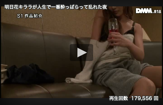 【エロ動画】明日花キララちゃんがホロ酔いでエロくなって乱れた夜!05_20160621012917116.png