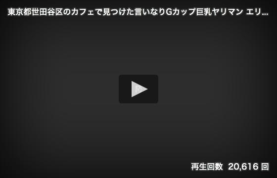 【エロ動画】渋谷のカフェで見つけたGカップ看板娘がヤリマンすぎたwwwww05_20160625114541856.png