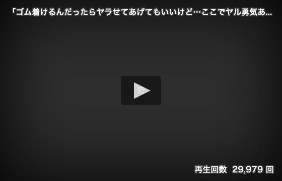 【エロ動画】ヤリマンJKにゴムをチラつかれた結果・・・wwwwwww05_201606270049443ce.png