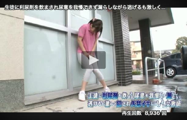 【エロ動画】生徒に利尿剤を飲まされた女教師の末路wwwww05_20160629232528755.png