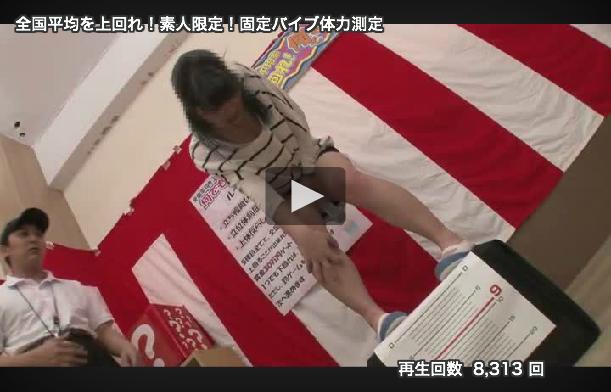 【エロ動画】素人の女の子を捕まえて固定バイブ体力測定をヤラせてみたwww05_20160720235940883.png