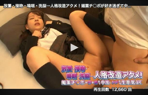 【エロ動画】美少女JKを媚薬漬けセックス漬けに調教してみたwww05_20160729022538718.png