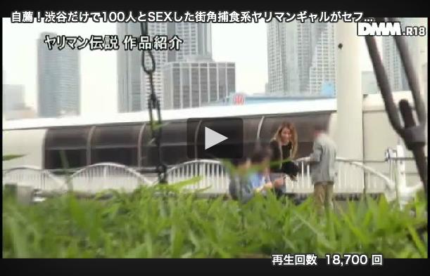 【エロ動画】渋谷で噂のヤリマンギャルがハメまくり!05_20160820235839a83.png