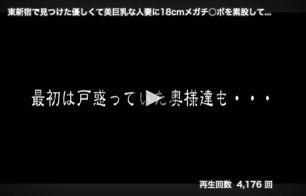 【エロ動画】東新宿の美巨乳人妻にメガチンポ見せたらめっちゃ喜んだwww05_201608221353114d7.png