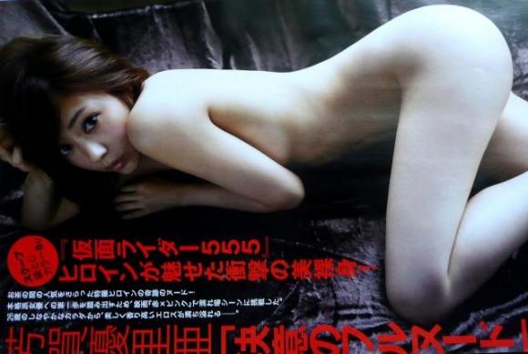 仮面ライダーヒロイン「芳賀優里亜」ちゃんの全裸フルヌード!08_201608161230367fe.jpg