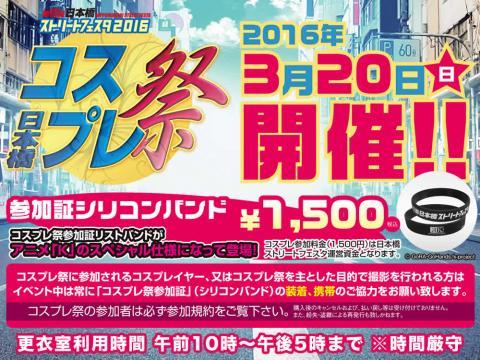 cosplay-001_convert_20160301231424.jpg