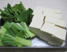 イカと豆腐の柚子こしょう煮 【下準備】②