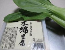 イカと豆腐の柚子こしょう煮 材料②
