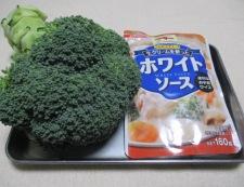 ブロッコリーのクリーム煮 材料①