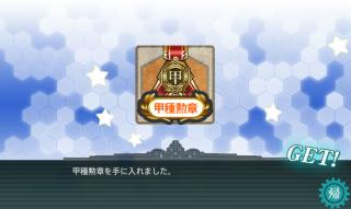 秋イベ甲勲章