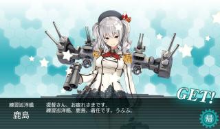 秋イベ練習巡洋艦鹿島