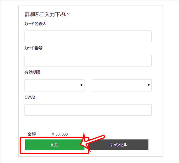XM入金方法006