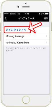 XMチャート設定(スマホ用)004