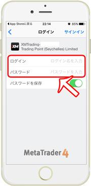 XM初期設定(スマホ用)009