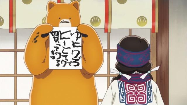 kumamiko02_08.jpg