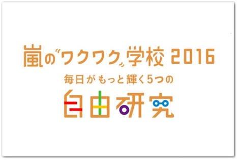 嵐のワクワク学校2016初日に『セカムズ』ネタが登場!松潤も最終回を観ていたことが発覚wwwwww