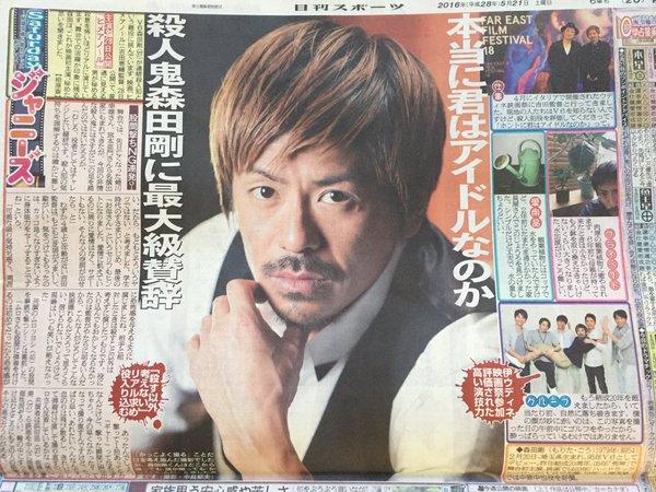 【画像】V6森田剛が『サタジャニ』で公開した自撮り写真が貴重すぎると話題
