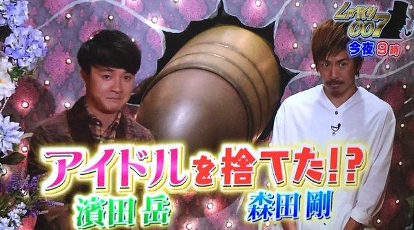 V6・森田剛が『しゃべくり007』でツンデレ発言を連発!「(坂本・井ノ原・三宅)キライです」
