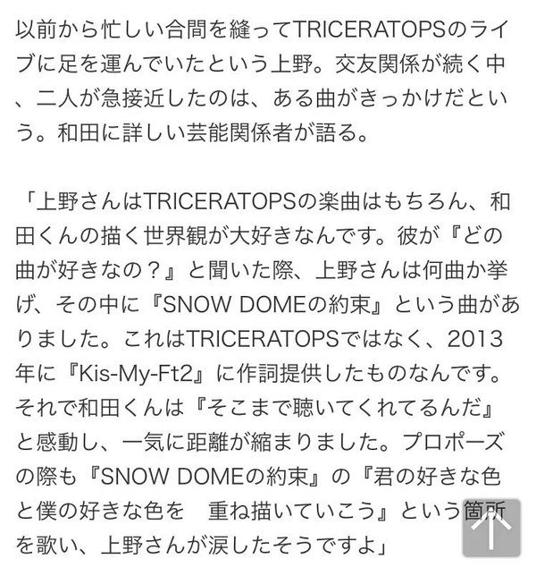 Kis-My-Ft2の『SNOW DOMEの約束』、上野樹里の結婚のきっかけに!