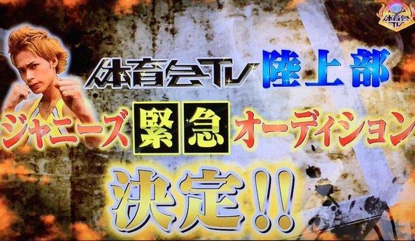 KAT-TUN上田竜也が『体育会TV(陸上部オーディション)』収録後に見せたグループ愛にファン涙!