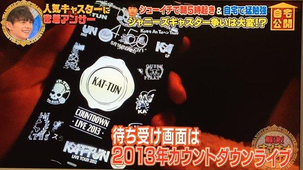 KAT-TUN中丸雄一が『ナイナイアンサー』で自宅を公開した結果→私物が次々に特定されるwwwwww