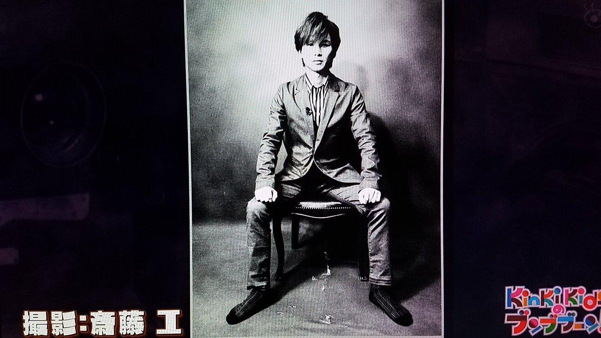【KinKi Kidsのブンブブーン】斎藤工が撮影した堂本光一&堂本剛の写真が凄い!【画像あり】