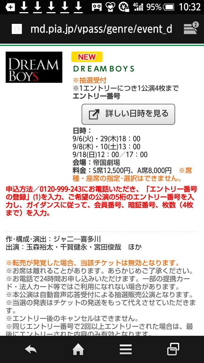2016年ドリボ(DREAM BOYS)の座長に玉森裕太!宮田俊哉・千賀健永の出演も確定!!