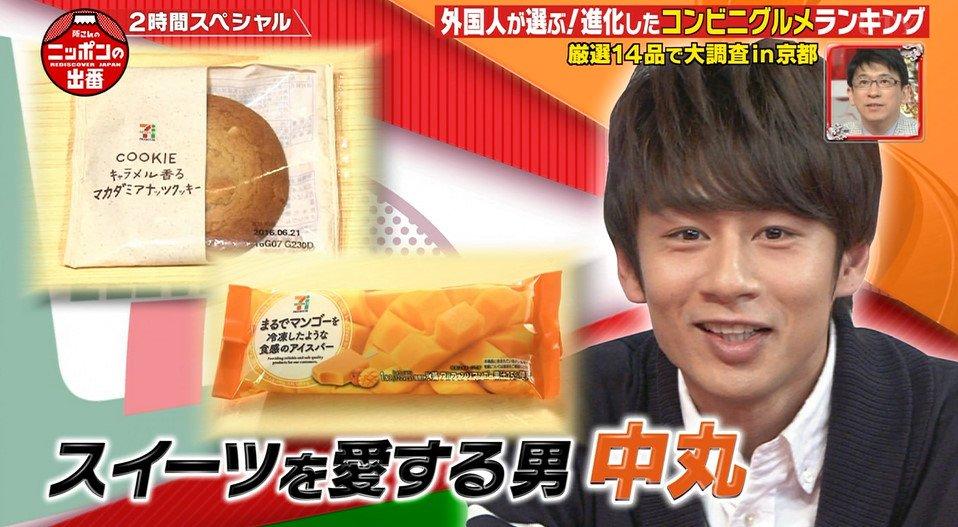 【ニッポンの出番】KAT-TUN・中丸雄一お勧めの『マンゴーアイスバー』が売り切れにwwwwww