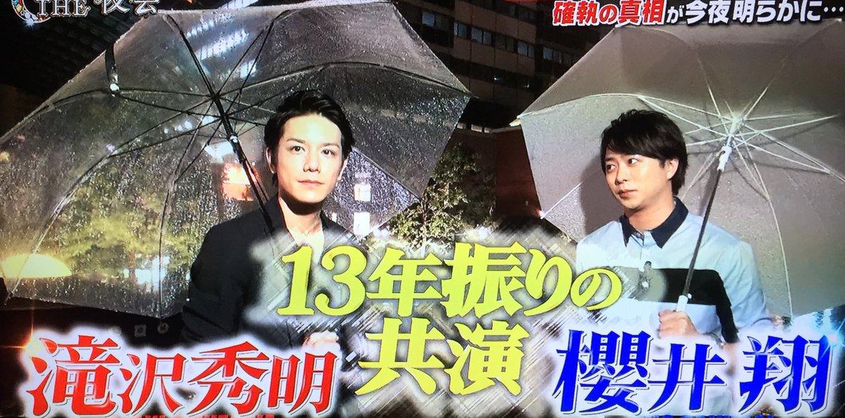 【THE夜会】滝沢秀明&櫻井翔の共演を赤西仁も視聴!タッキーの深イイ話にファン涙