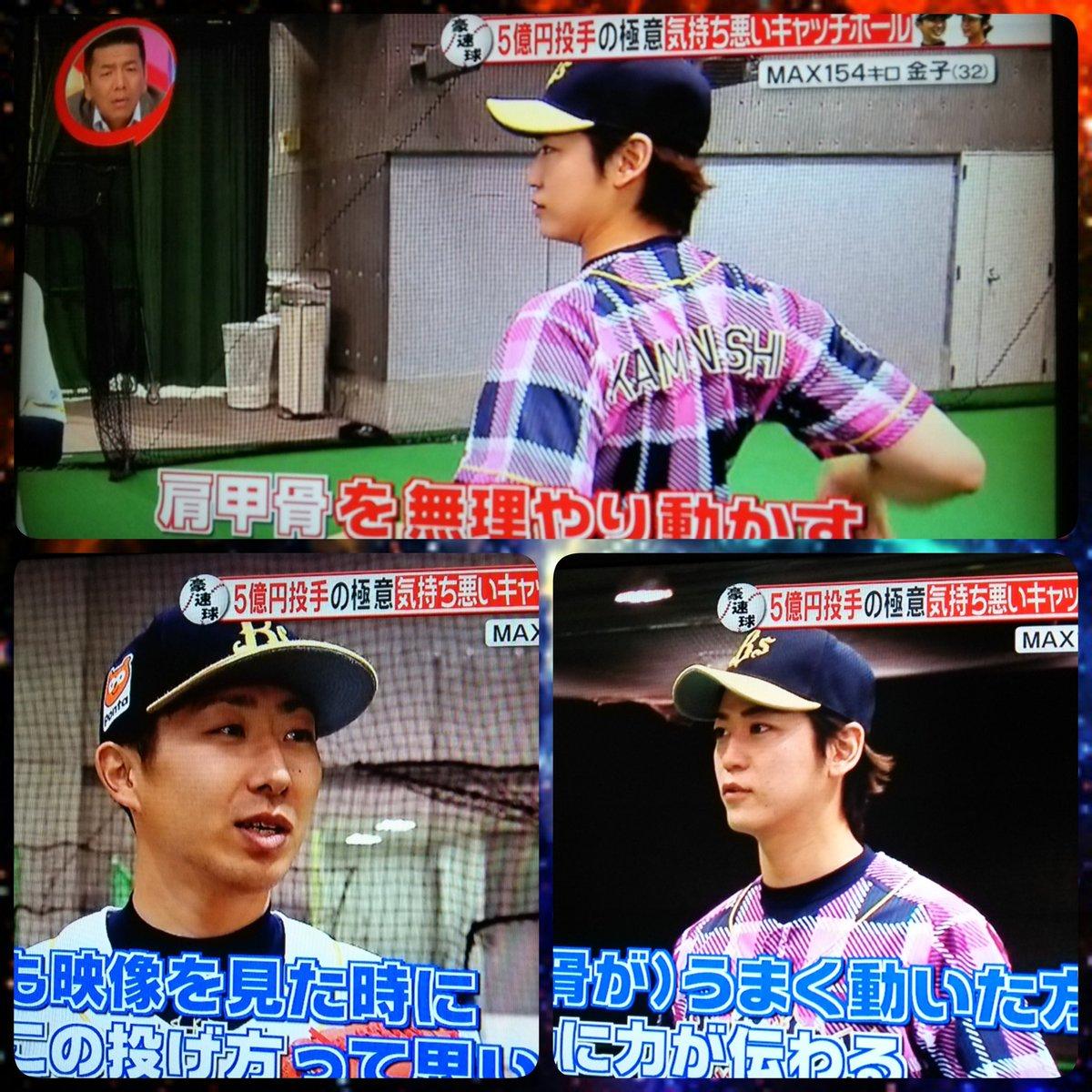 【画像】KAT-TUN亀梨和也の『オリ姫ユニ』にオリックス&ジャニーズファン衝撃