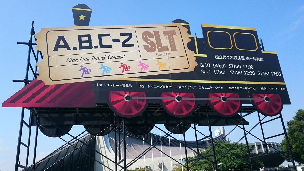 A.B.C-Z『SLTコンサート』グッズ画像まとめ ※そして期待を裏切らない河合郁人の団扇www