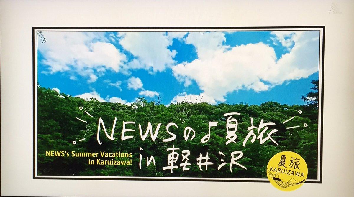 【少プレ】『NEWSの夏旅 in 軽井沢』が神回だった件(※画像あり)