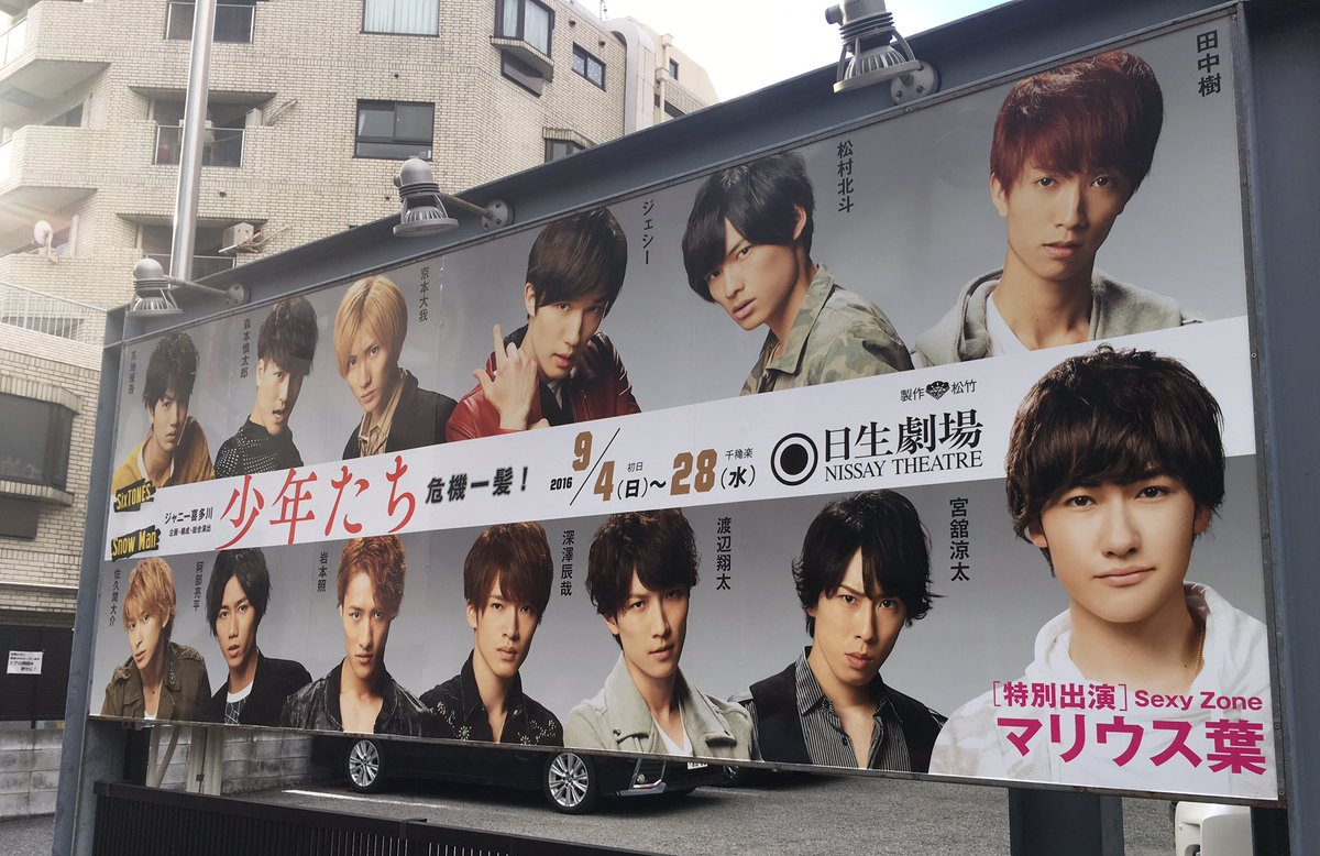 NEWS手越祐也、京本大我と共作したナンバー『茜空』を舞台「少年たち」に提供!