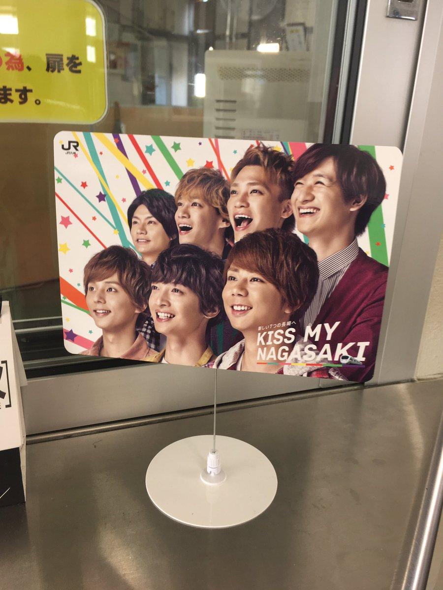 【キスマイ長崎】キスマイがJR九州とのコラボ企画で長崎をPR!ファンのロケ地巡りで客足倍増?