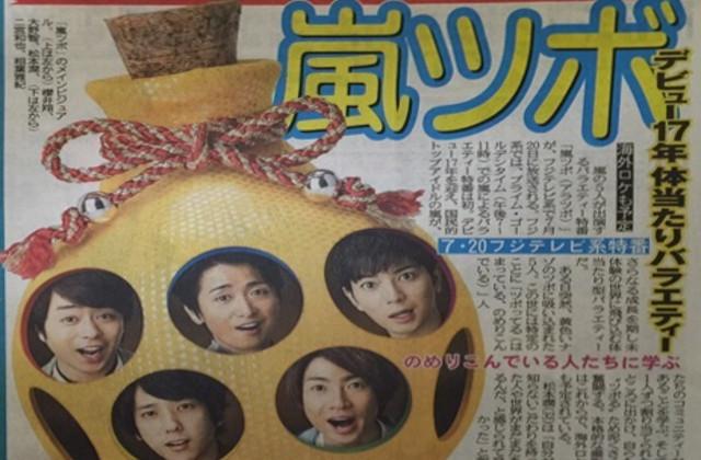aratsubo-arashi-mc-fujitv-0720-1.jpg