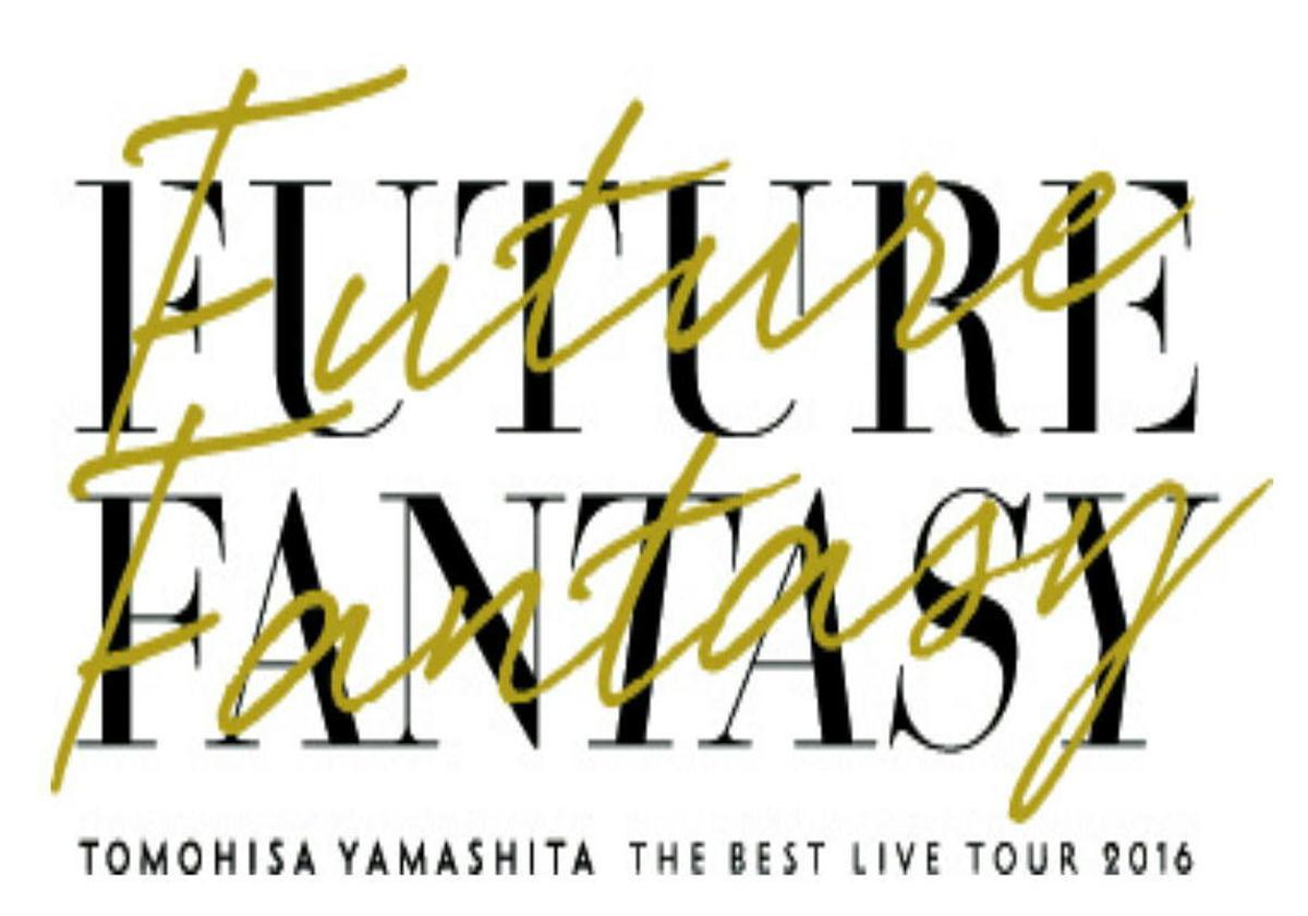 山Pのコンサートに亀梨和也(KAT-TUN)がゲストで登場!『青春アミーゴ』をスッピン&私服で歌う!