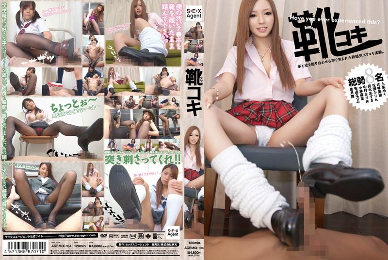 靴コキの画像