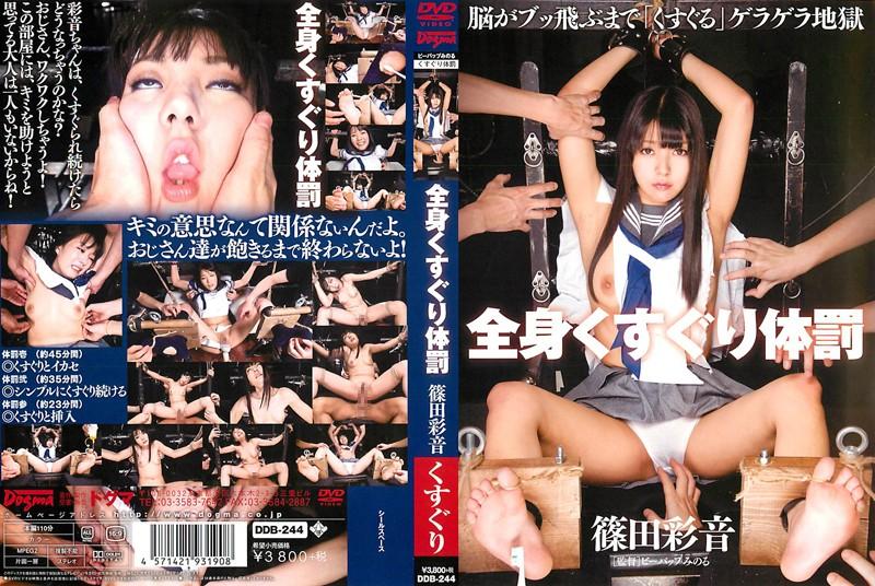 全身くすぐり体罰 篠田彩音の購入ページへ