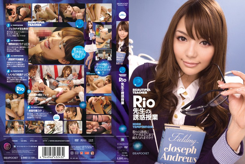Rio先生の誘惑授業 Rioの購入ページへ