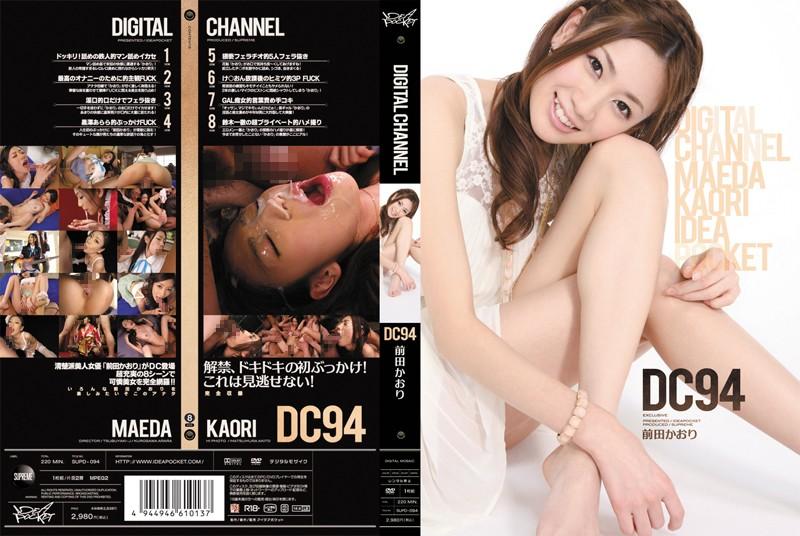 DIGITAL CHANNEL DC94 前田かおりの購入ページへ