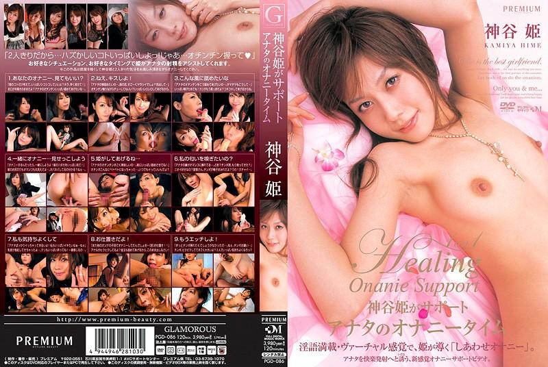 神谷姫がサポート アナタのオナニータイム 神谷姫の購入ページへ