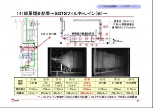 606_u2-sgts-filter-B.jpg
