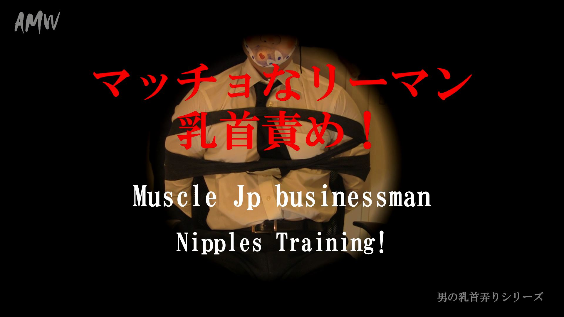 muscle-businessman-otoko-no-chikubi-ijiri (1)
