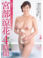 【宮部涼花】爆乳豊満熟女の汗と体液にまみれた濃厚SEX!!