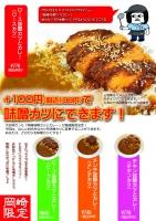 8月~味噌カツカレー