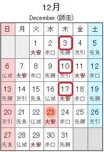 201512_Calendar.png