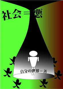 $BEDROOM TOURISTのテストブログ-tyoujiga3