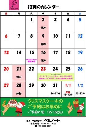 営業カレンダー2015-12-1