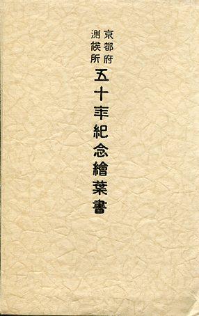 京都府測候所五十年記念001